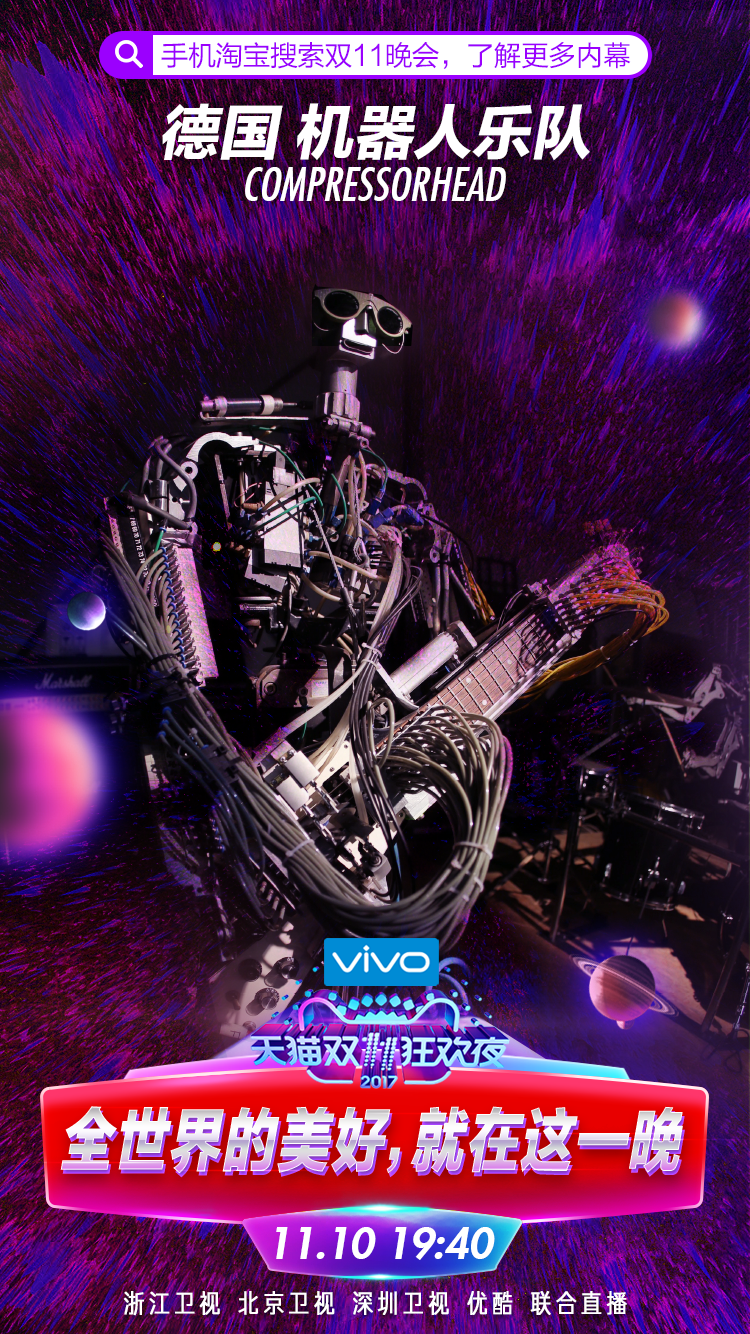 机器人乐队
