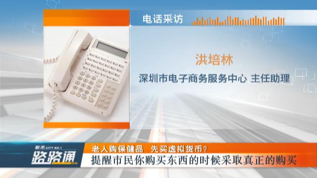 Copy_老人购保健品5