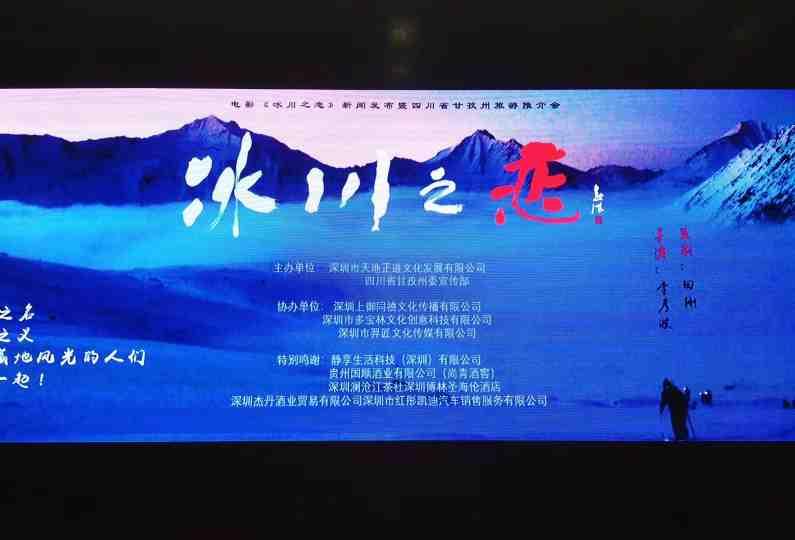 遥望雪山、守护家园——首部冰川爱情电影在深圳开拍