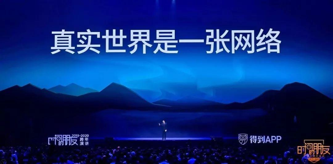 2019年12月31日罗振宇《时间的朋友》2019跨年演讲 – 直播[文字+视频]