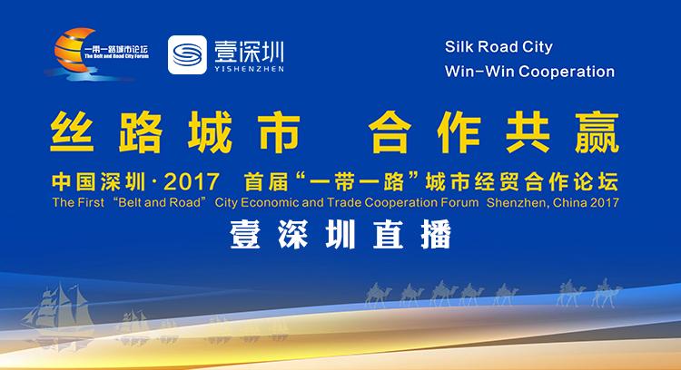 【直播回看】深圳2017首届一带一路城市经贸合作论坛