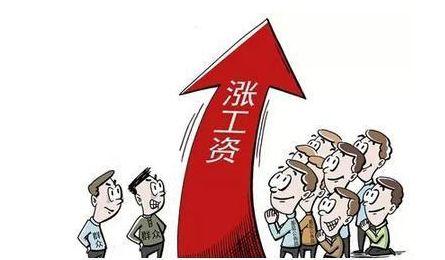 11省份公布工资指导线,能涨多少?