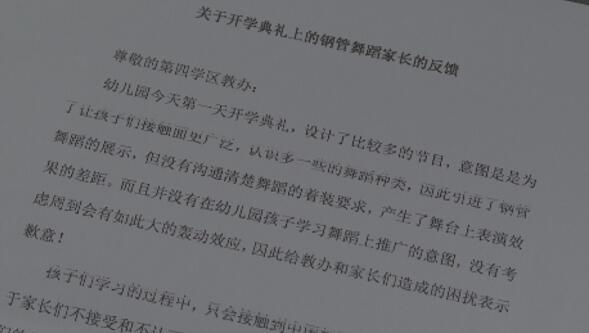 深圳宝安新沙荟幼儿园开学典礼表演钢管舞,家长痛斥品位低,要让孩子