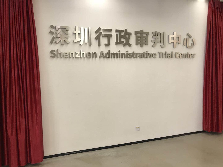 深圳行政审判中心揭牌 行政审判落户cbd