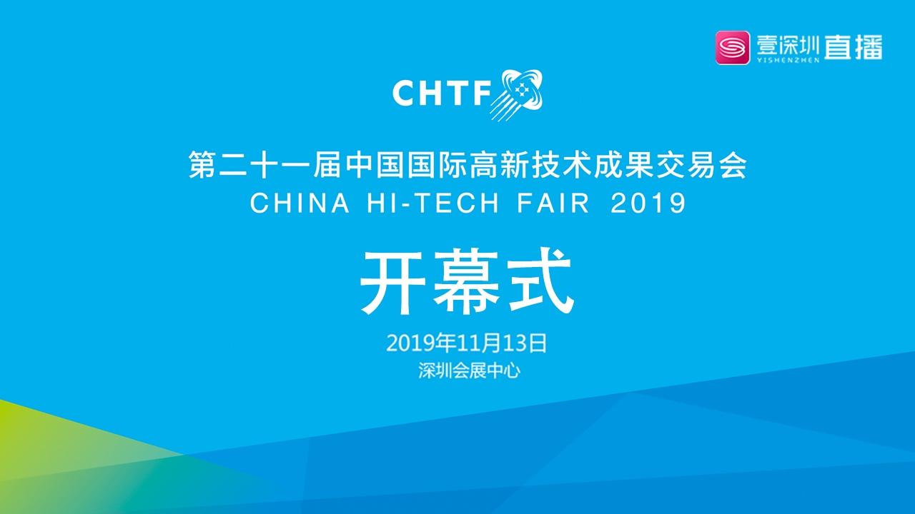【直播回看】第二十一届中国国际高新技术成果交易会开幕式