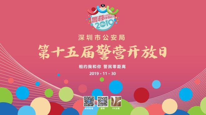 【直播回看】深圳市公安局第十五屆警營開放日