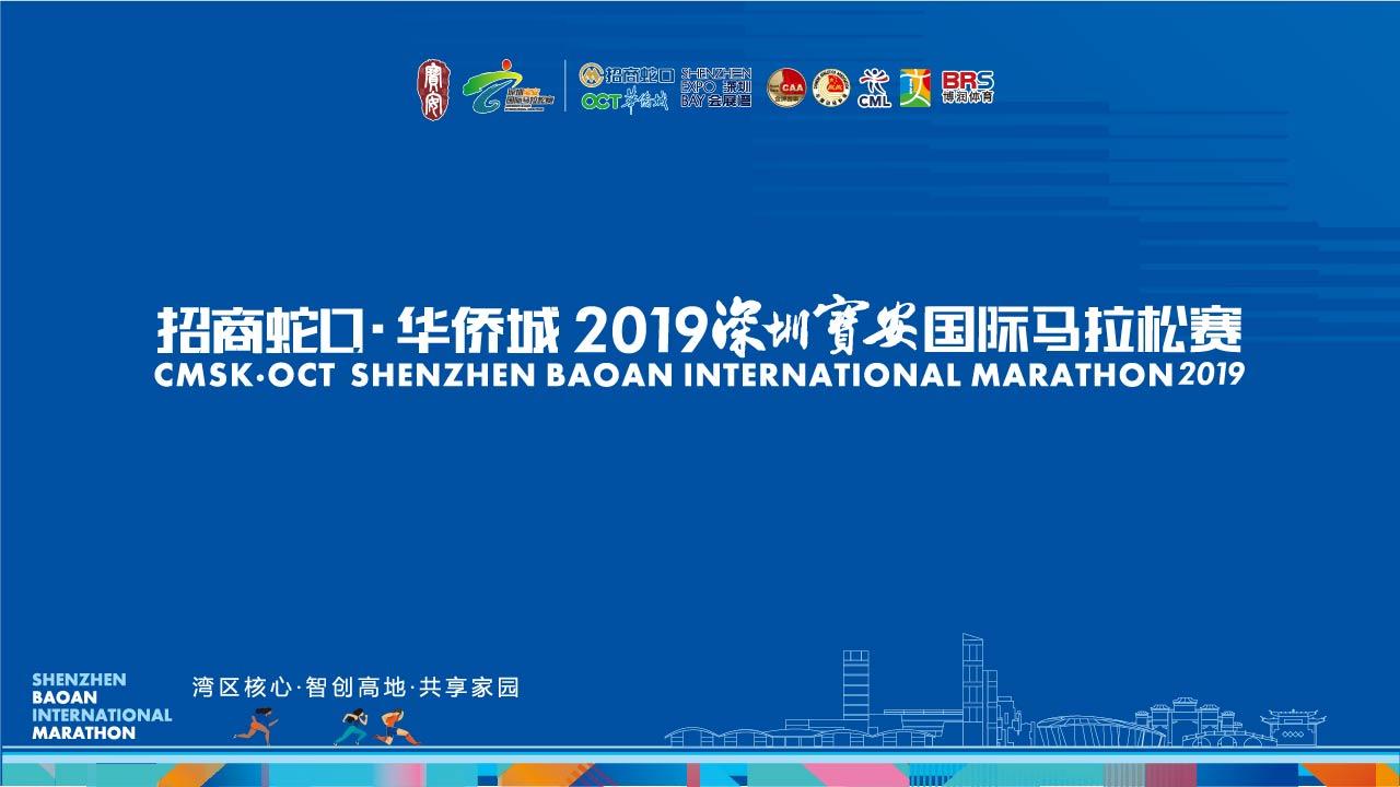 【直播回看】招商蛇口·華僑城2019深圳寶安國際馬拉松賽