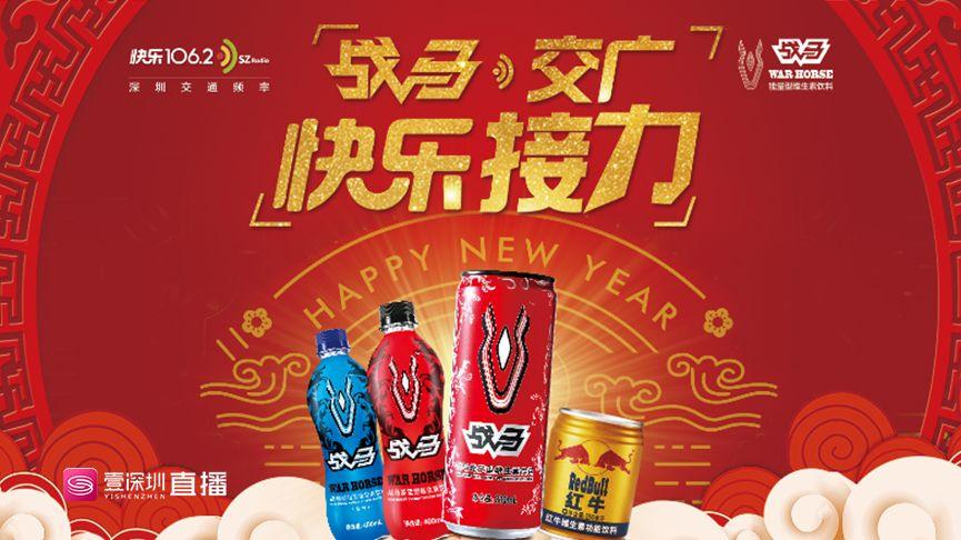 """2020""""戰馬交廣快樂接力"""""""