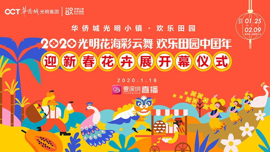 华侨城光明小镇·欢欢喜喜田园迎新春花卉展开幕仪式