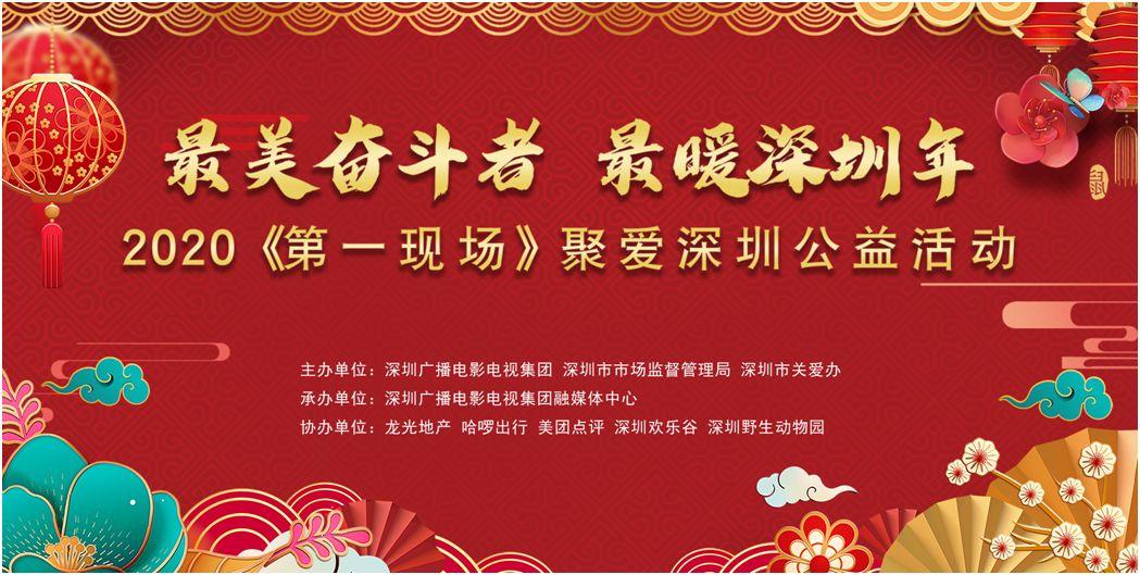 聚愛深圳啟動儀式