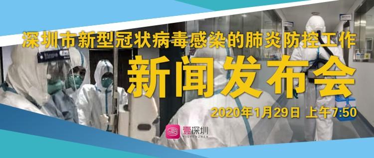 深圳市新型冠狀病毒感染的肺炎防控工作新聞發布會