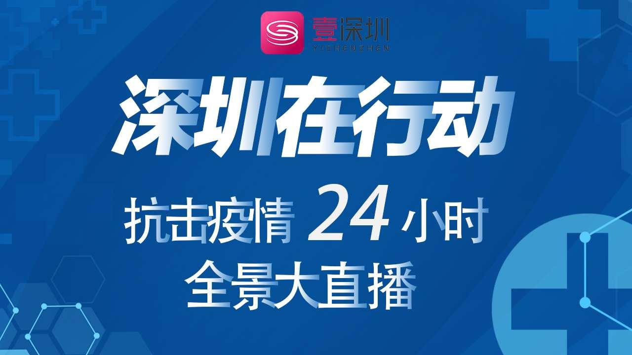 【直播】深圳在行動—抗擊疫情24小時全景大直播