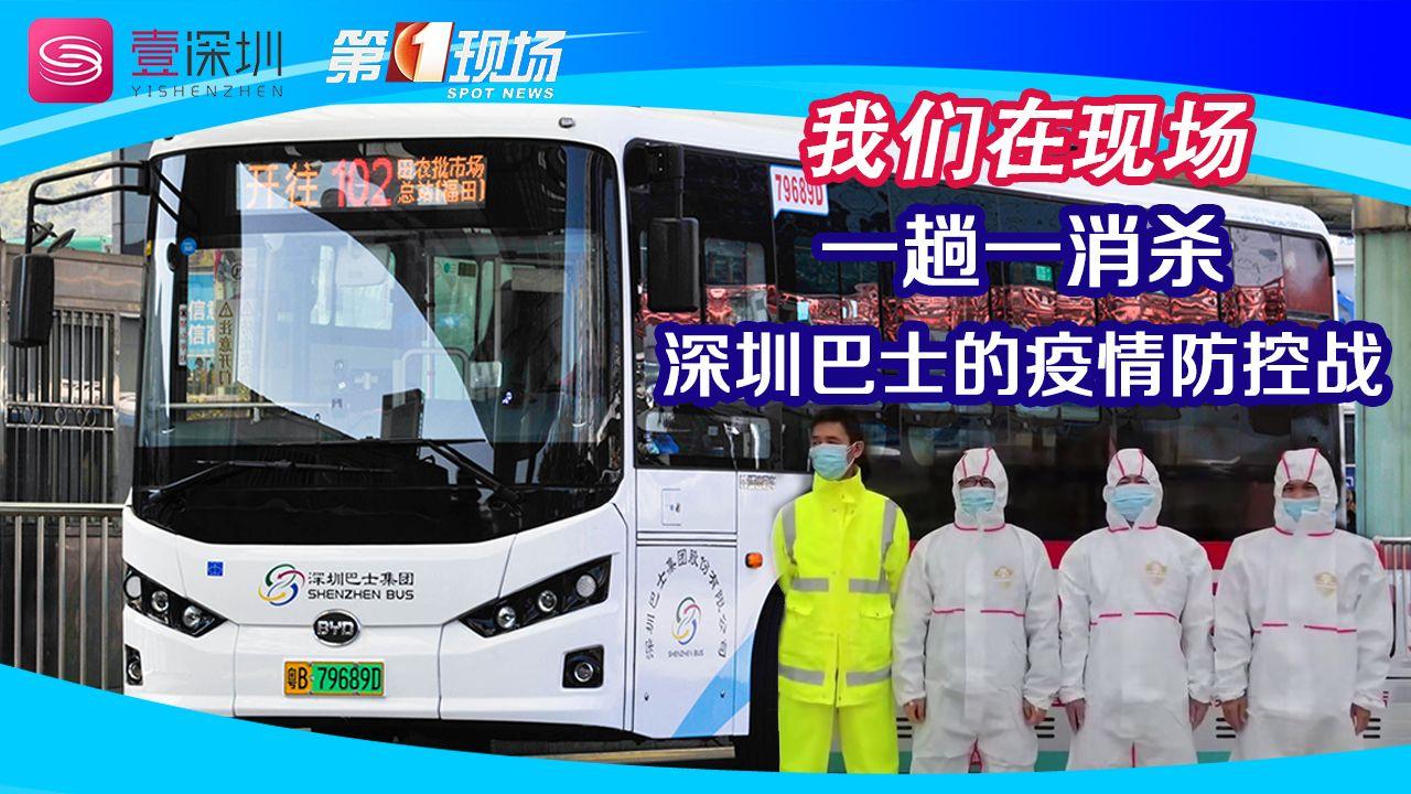 一趟一消殺-深圳巴士的疫情防控戰