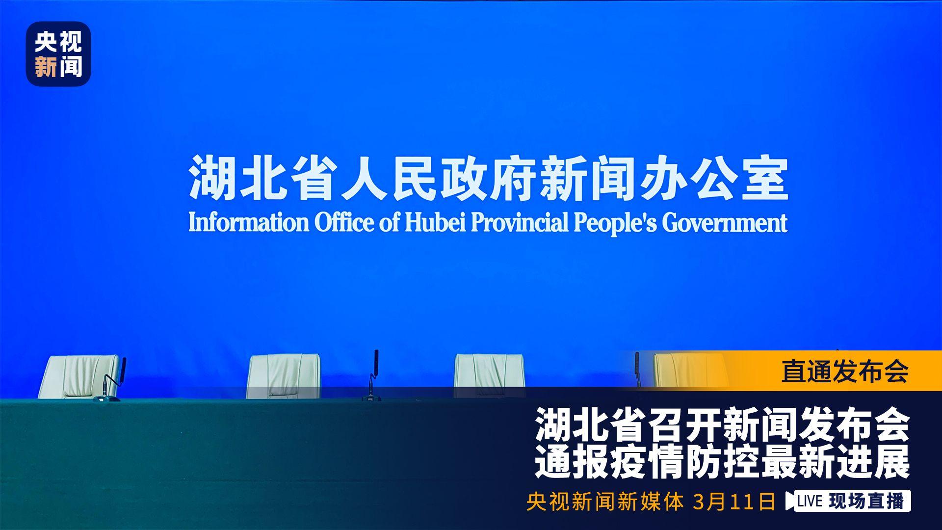 【直播】湖北省召開新聞發布會通報疫情防控最新進展