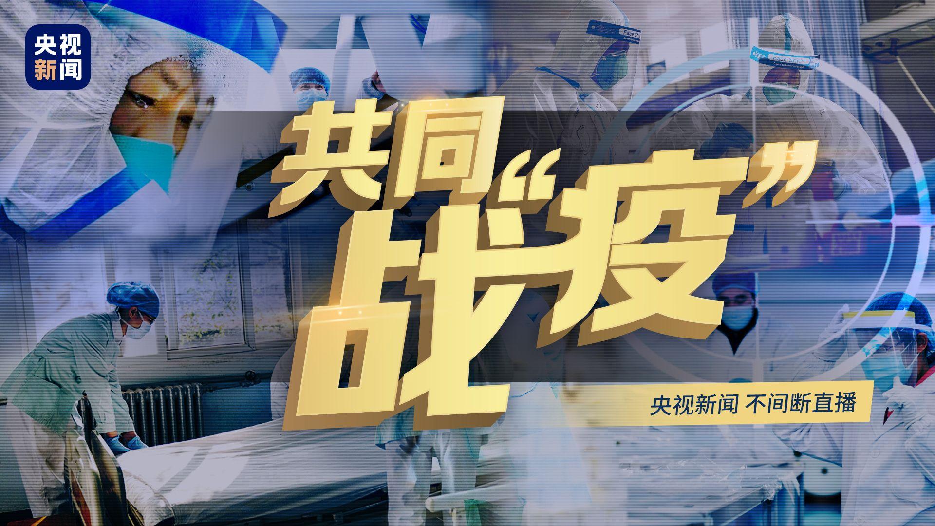 【直播】湖北省新闻发布会 介绍疫情防控最新进展