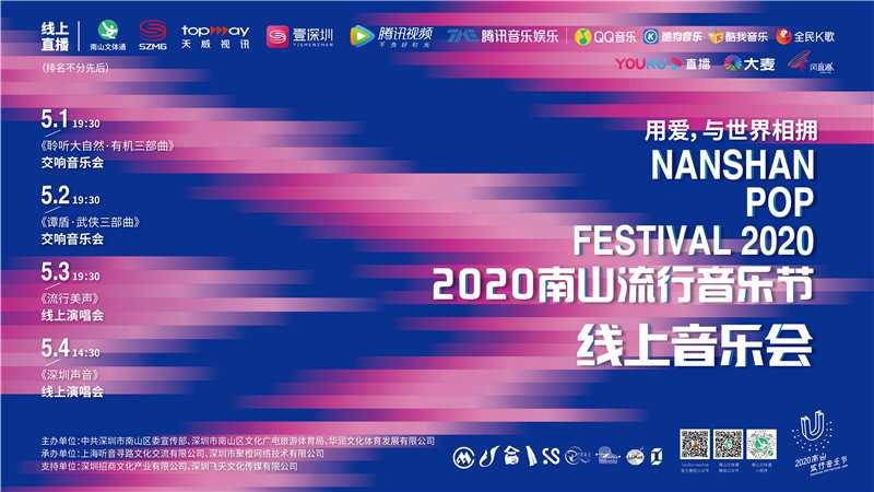 【直播】2020南山流行音乐会