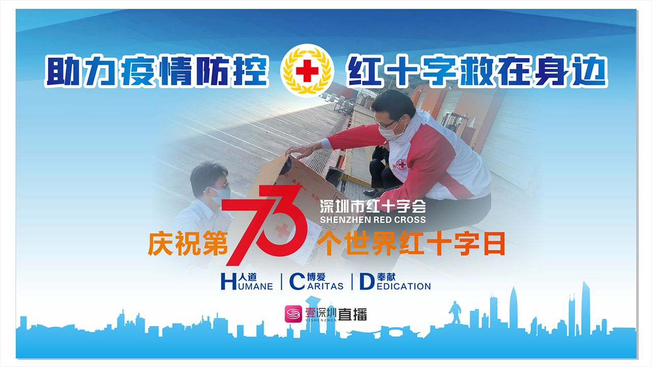 助力疫情防控 紅十字救在身邊