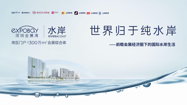 【直播】世界归于纯水岸 ——前瞻会展经济圈下的国际水岸生活