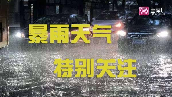 【直播】暴雨天气 特别关注