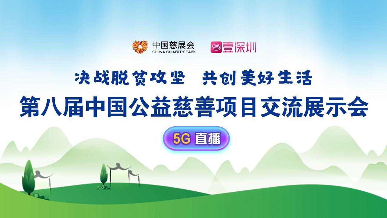 【5G直播】第八届中国公益慈善项目交流展示会