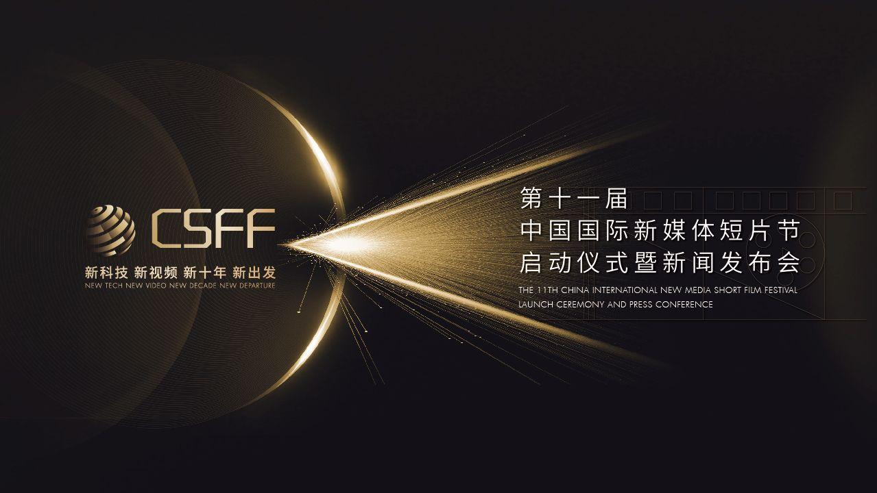 【直播】第十一届中国国际新媒体短片节启动仪式暨新闻发布会