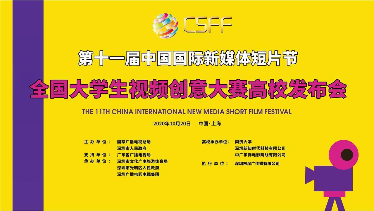 【直播】第十一届中国国际新媒体短片节——全国大学生视频创意大赛高校发布会