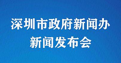 深圳市政府新聞辦新聞發布會——文博會