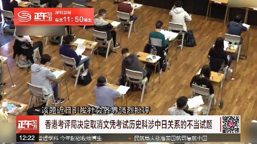 香港考评局取消涉中日关系不当试题
